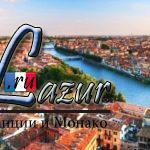 Экскурсионный тур «Море, Солнце, Италия!» + Отдых на море Lido di Jesolo