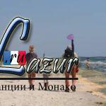 Лучшие курорты Украины для оздоровления детей